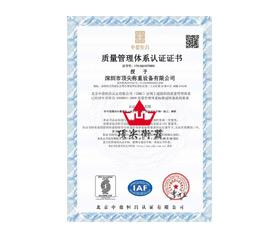 质管体系证书